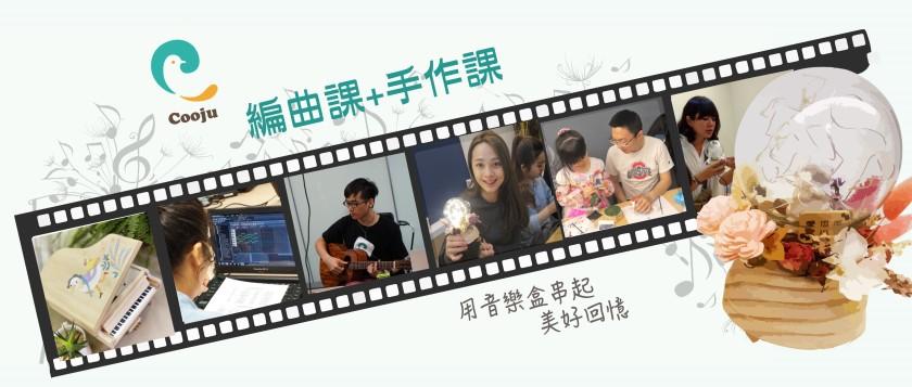 創意音樂盒fb封面相片_手作+編曲課