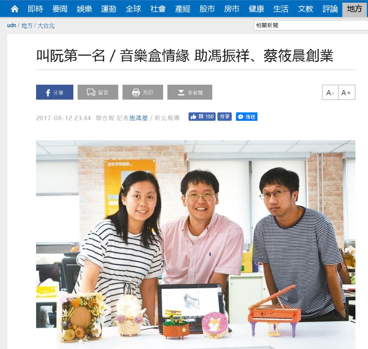 聯合報新聞screen shot.png
