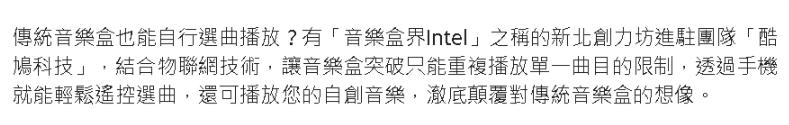 HotMessage_News報導重點摘要截圖