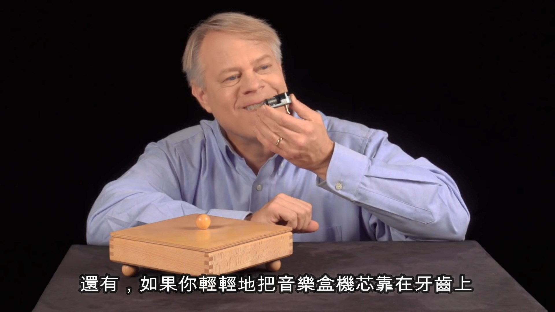 如果你把音樂盒機芯靠在牙齒上