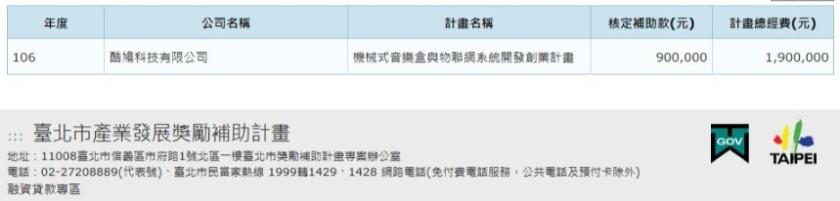 台北市獎勵補助計畫