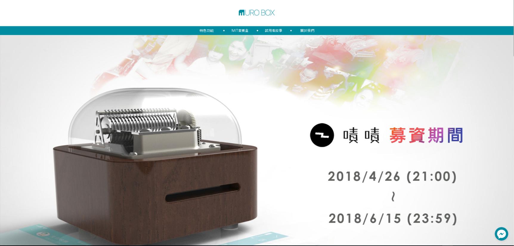 MuroBox產品網頁募資期間截圖.png